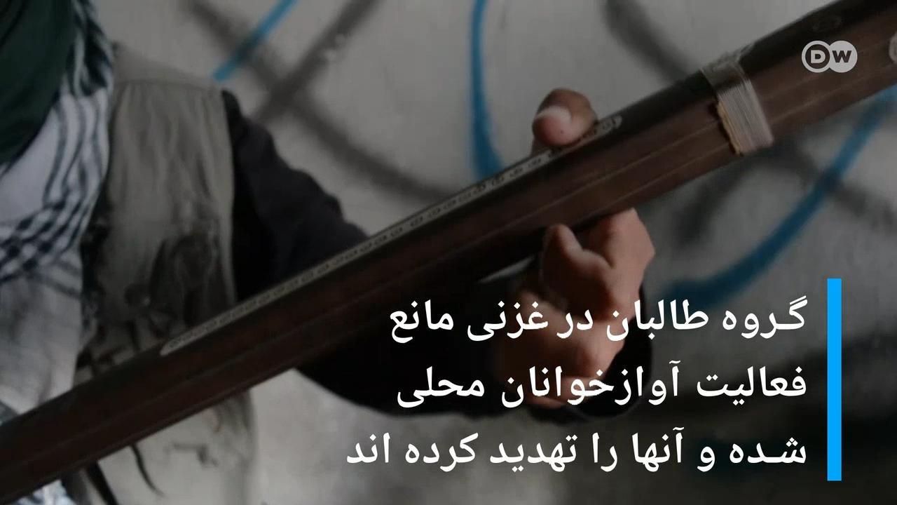 طالبان موسیقی را در محافل خوشی در ولایت غزنی ممنوع کرده اند